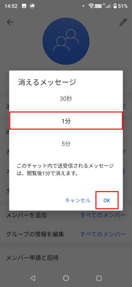 縦にスクロールしてダイヤルを回してメッセージの有効時間を選んだ上で、「OK」をタップしますの操作のスクリーンショット