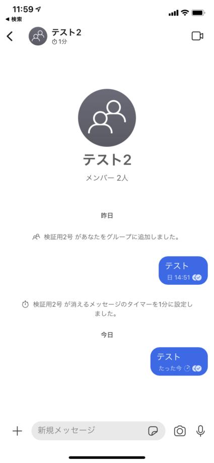 Signalで消えるメッセージのスクショを撮影した相手のiPhoneの画面にスクショしたことがわかる表示はされない