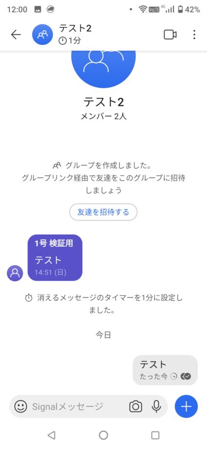 Signalで消えるメッセージのスクショを撮影した相手のAndroidの画面にスクショしたことがわかる表示はされない