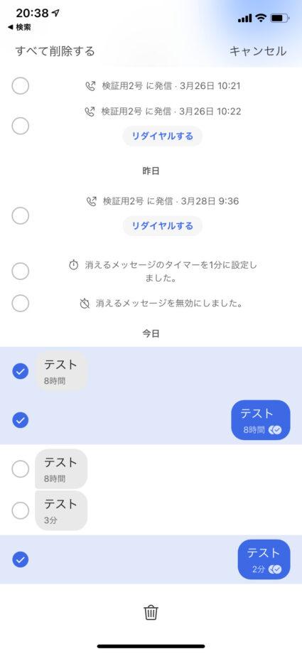 Signalで複数のメッセージを選択するiPhoneのスクリーンショット