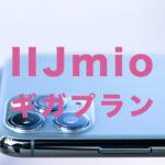 IIJmioのギガプランのデメリット&メリットは?【みおふぉん新プラン】
