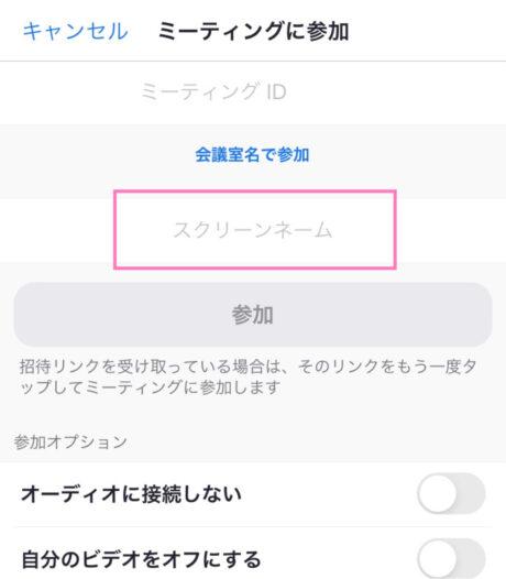 変更 Zoom 名前 マイミーティング設定とアカウント設定