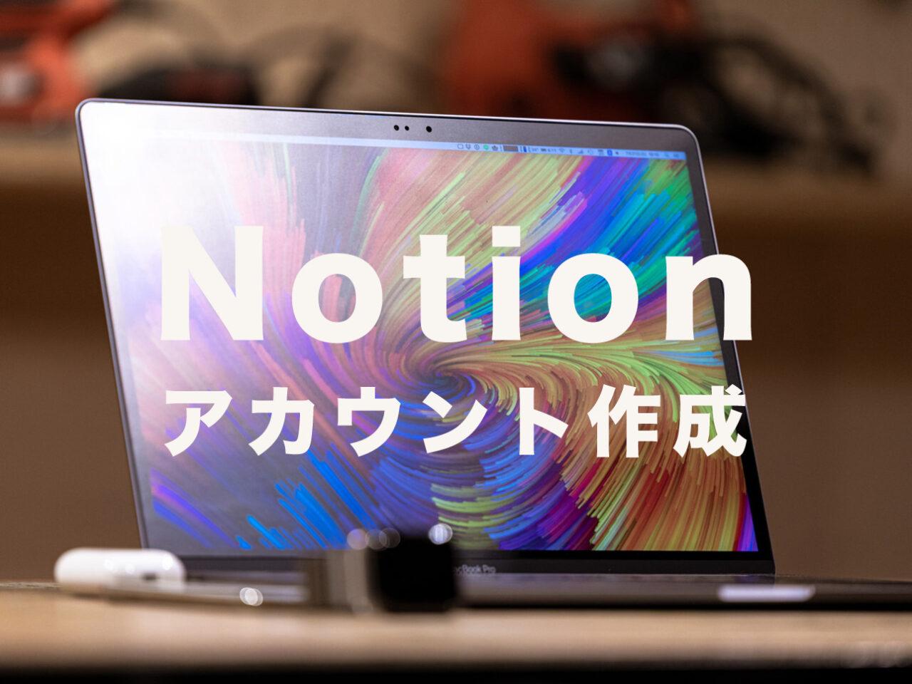 Notion(ノーション)のアカウント作成方法は?作り方を解説!のサムネイル画像