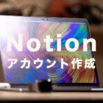 Notion(ノーション)のアカウント作成方法は?作り方を解説!