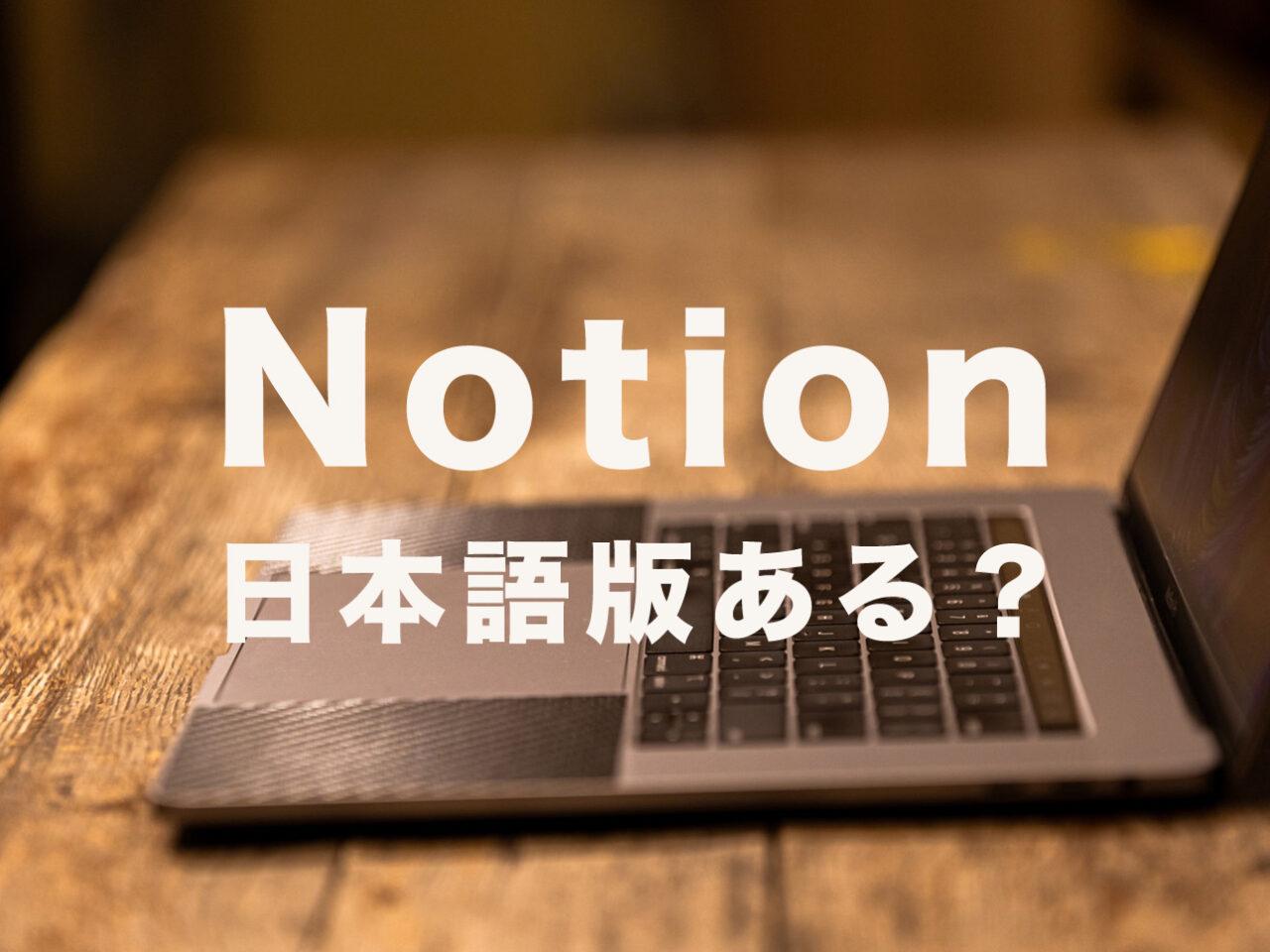 Notion(ノーション)に日本語版はある?日本語化する方法は?いつ対応?のサムネイル画像