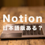 Notion(ノーション)に日本語版はある?日本語化する方法は?