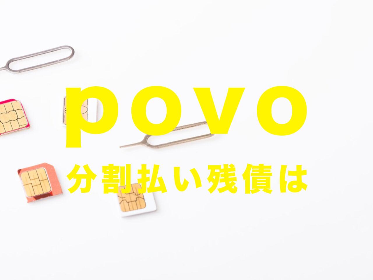 auからpovo(ポヴォ)へ乗り換えすると機種代金や分割払いの残債はどうなる?のサムネイル画像