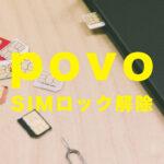 auからpovo(ポヴォ)に乗り換えでSIMロック解除は必要?