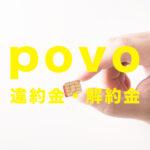 auからpovo(ポヴォ)へ乗り換えすると違約金&解約金&契約解除料はかかる?