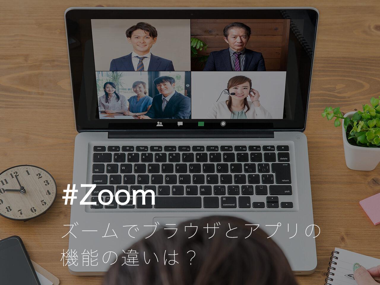 Zoom(ズーム)でブラウザとアプリの機能の違いは?のサムネイル画像