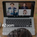Zoom(ズーム)でブラウザとアプリの機能の違いは?