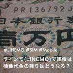 LINEMO(ラインモ)で残債は?機種代金の残りが分割払い中の場合どうなる?