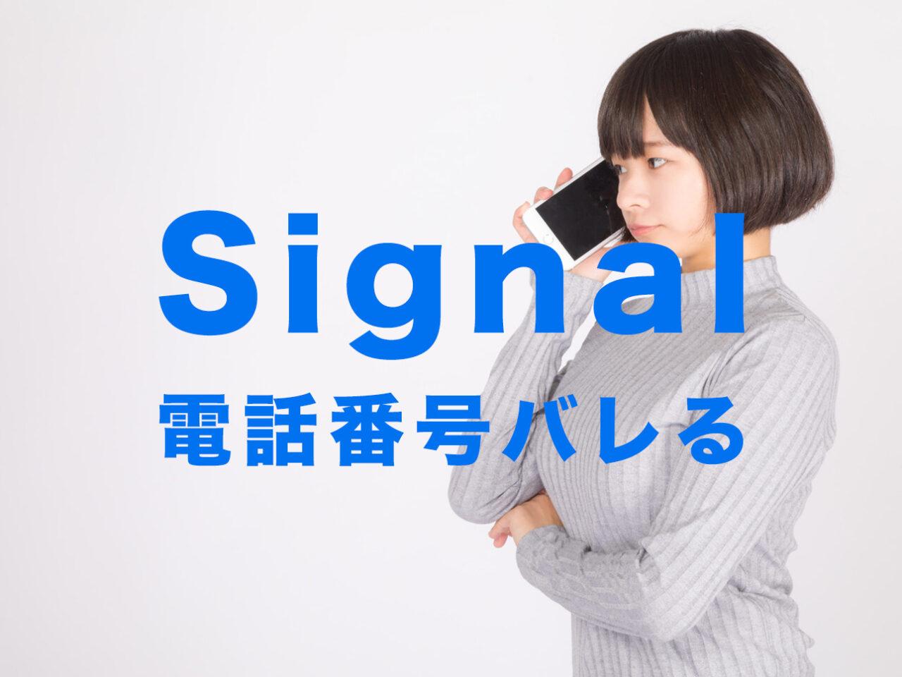 Signal(シグナル)は電話番号はバレる?相手にわかる?【メッセージアプリ】のサムネイル画像