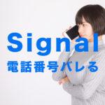 Signal(シグナル)は電話番号はバレる?相手にわかる?【メッセージアプリ】