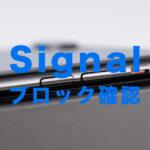 Signal(シグナル)でブロックの確認方法!ブロックリストは?【メッセージアプリ】