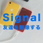 Signal(シグナル)で友達を削除する方法&やり方はある?【メッセージアプリ】
