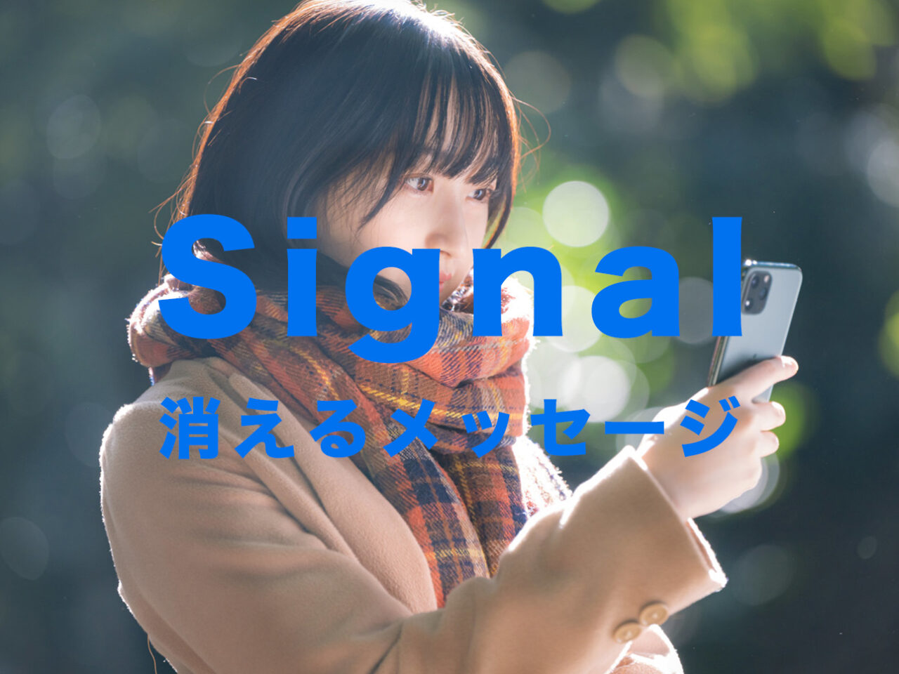 Signal(シグナル)で消えるメッセージ機能のやり方は?【メッセージアプリ】のサムネイル画像