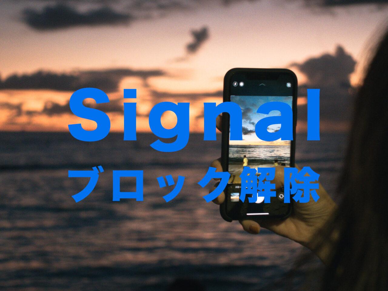 Signal(シグナル)のブロックの解除の仕方&やり方を解説!【メッセージアプリ】のサムネイル画像