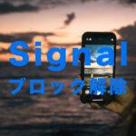 Signal(シグナル)のブロックの解除の仕方&やり方を解説!【メッセージアプリ】