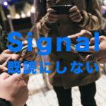 Signal(シグナル)で既読にしない方法を解説!既読をオフにするには?【メッセージアプリ】