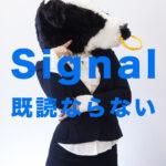 Signal(シグナル)で既読にならない原因は?【メッセージアプリ】