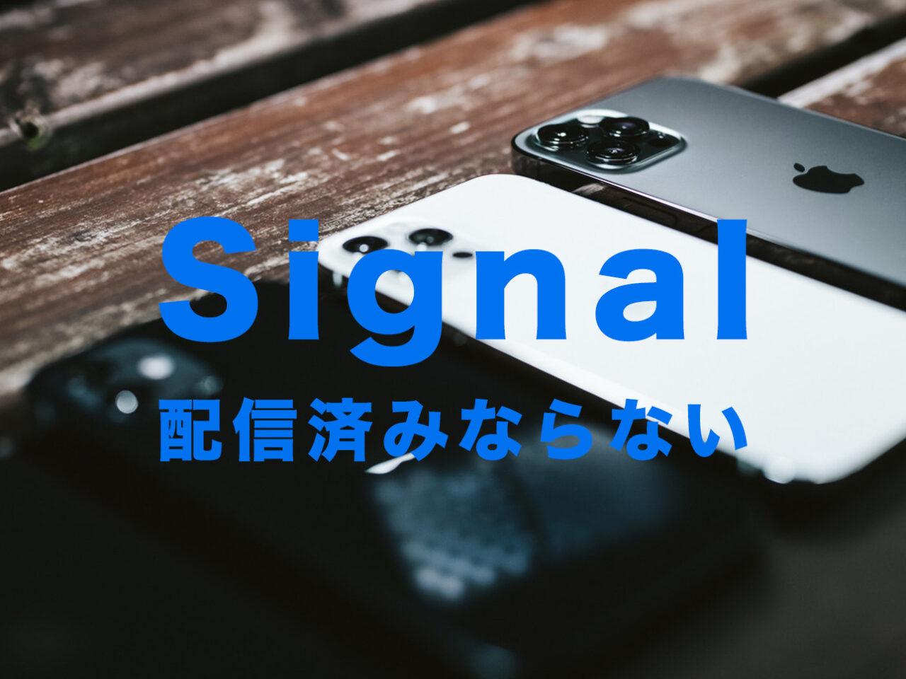 Signal(シグナル)で配信済みにならない場合の原因は?【メッセージアプリ】のサムネイル画像