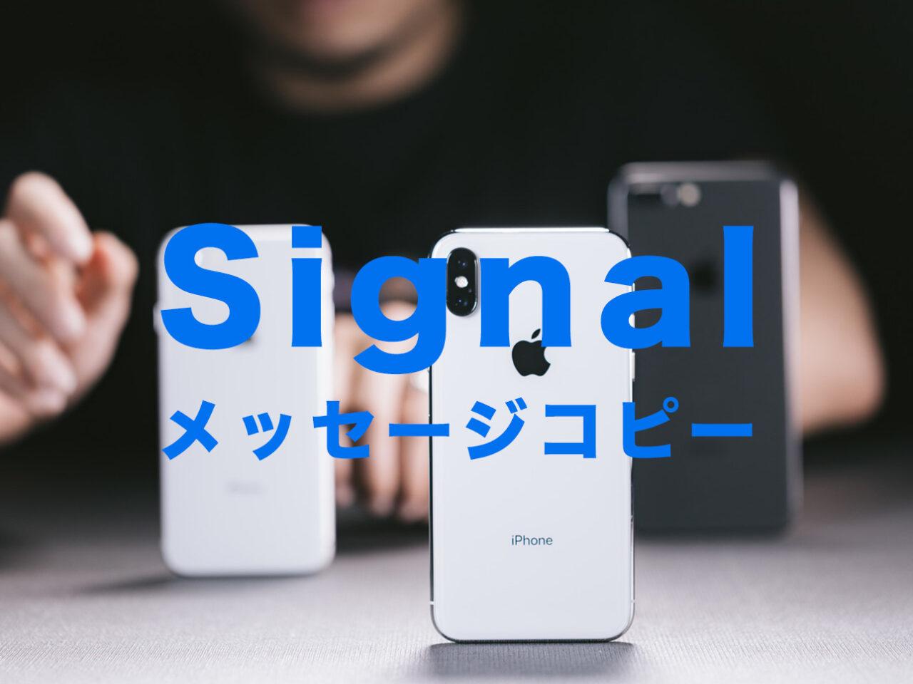 Signal(シグナル)でメッセージをコピーする方法は?【チャットアプリ】のサムネイル画像