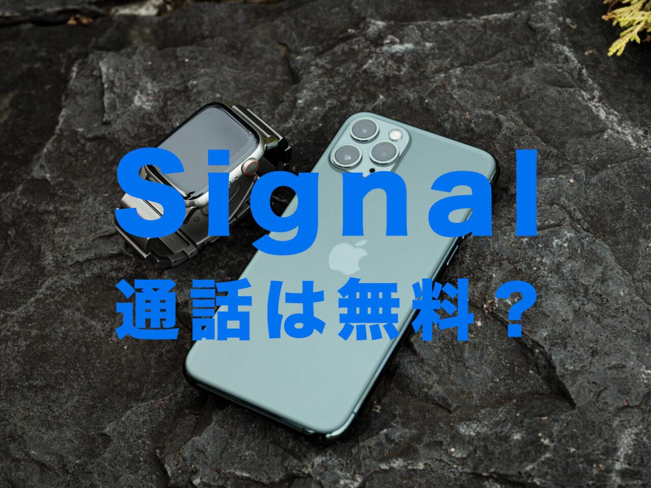 Signal(シグナル)の通話料やビデオ通話は無料?【メッセージアプリ】のサムネイル画像