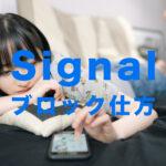 Signal(シグナル)でブロックのやり方&仕方を解説!【メッセージアプリ】