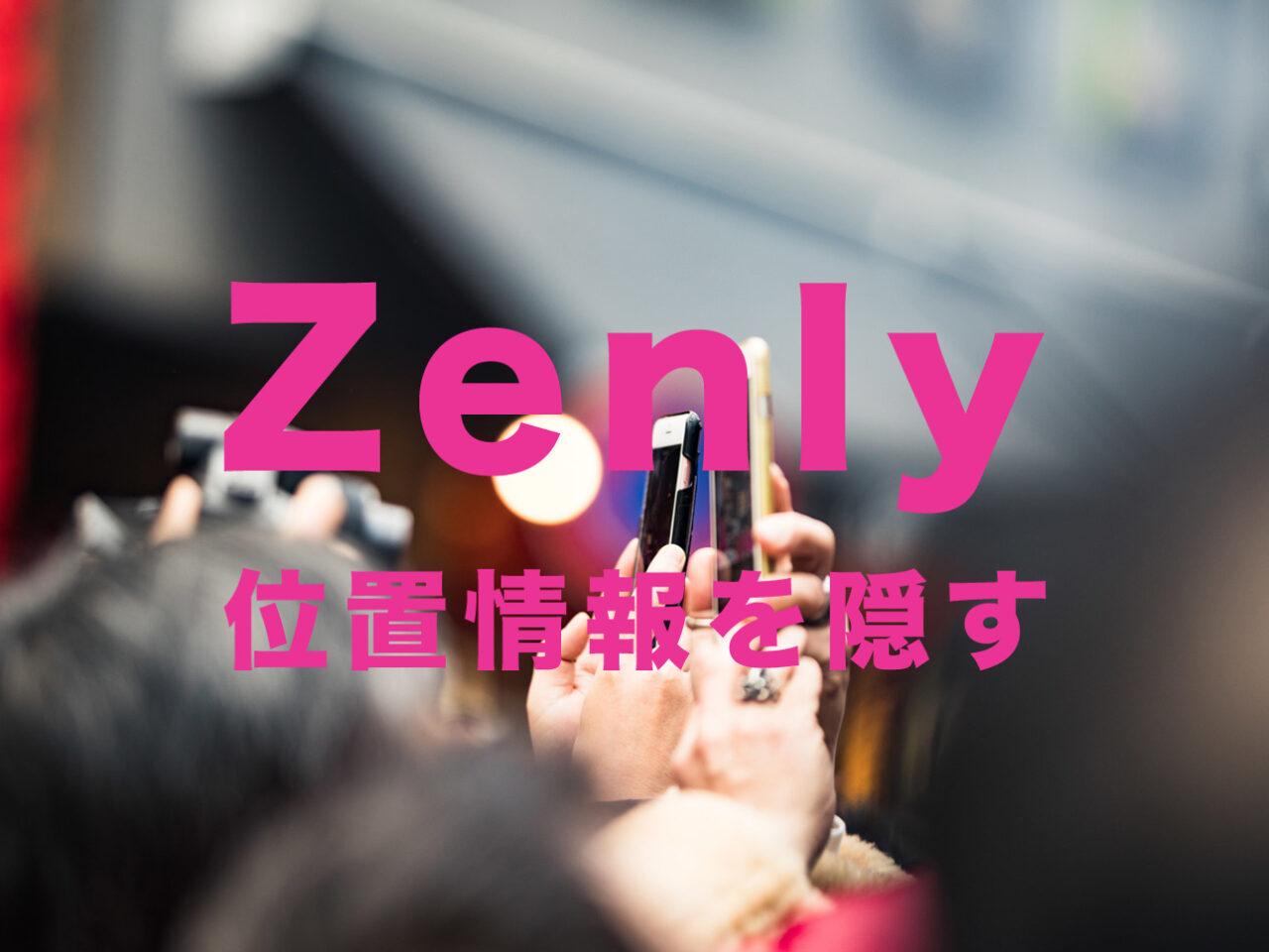 ゼンリー(Zenly)で位置情報を隠す&あいまいにする方法はある?のサムネイル画像