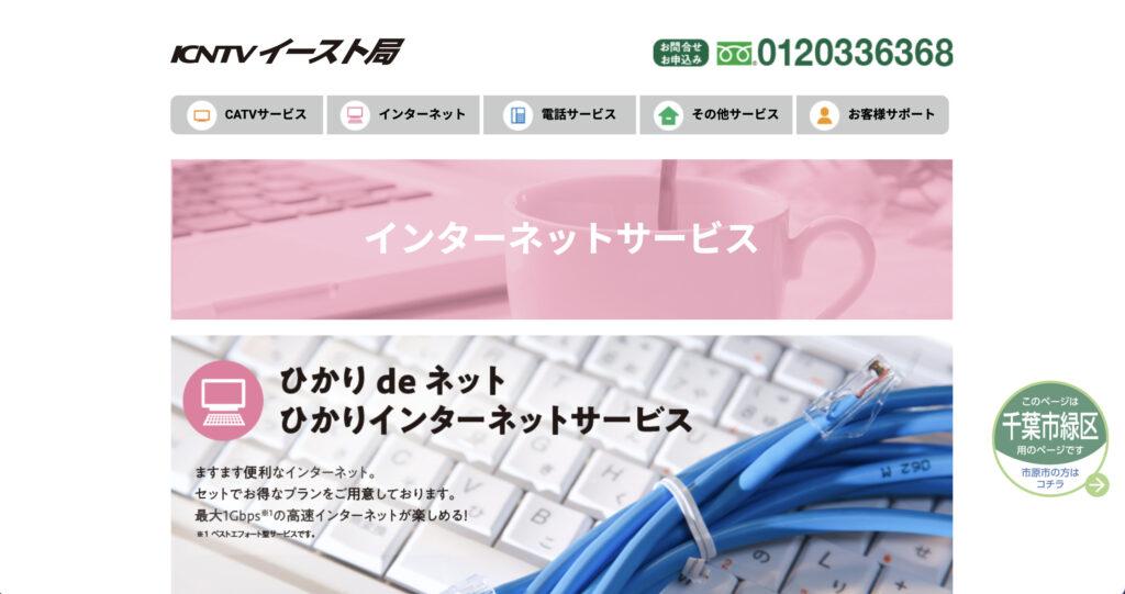 千葉市緑区などでインターネット回線サービスを提供しているイースト・コミュニケーションズの公式サイトのスクリーンショット