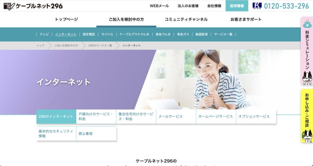 千葉市緑区などでインターネット回線サービスを提供しているケーブルネット296の公式サイトのスクリーンショット