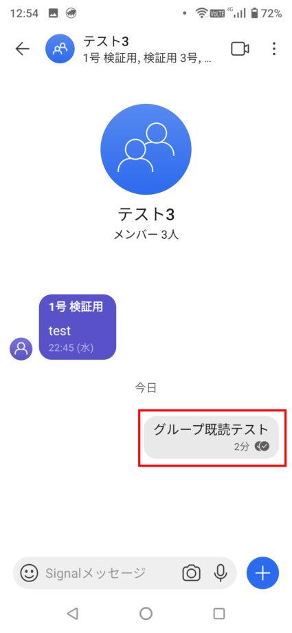 グループ内で誰が何時何分に既読になったかを確認した場合は、既読を確認したいメッセージを長押ししますの操作のスクリーンショット