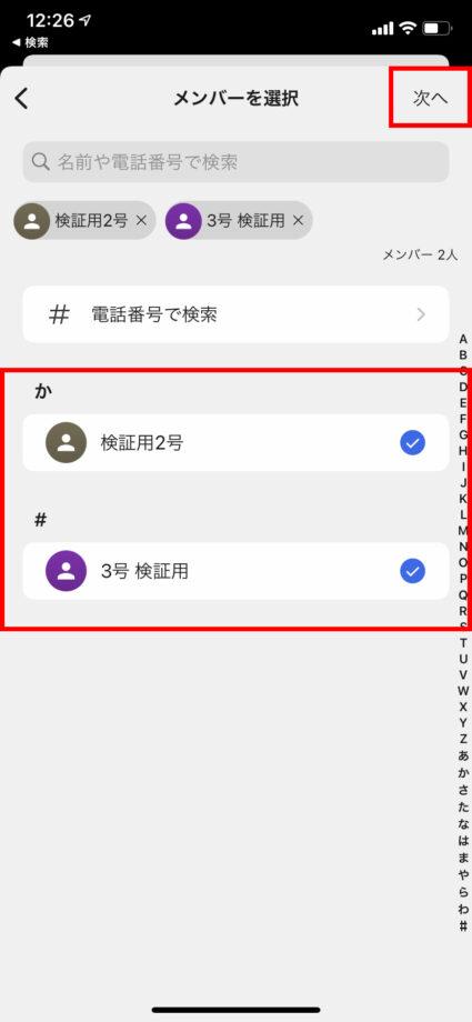 メンバーを選択するか、電話番号でメンバーを検索して追加したら右上の「次へ」をタップしますの操作のスクリーンショット