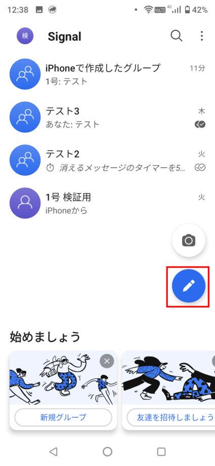 Signalアプリを開いて、青い丸の「鉛筆アイコンの作成ボタン」をタップしますの操作のスクリーンショット