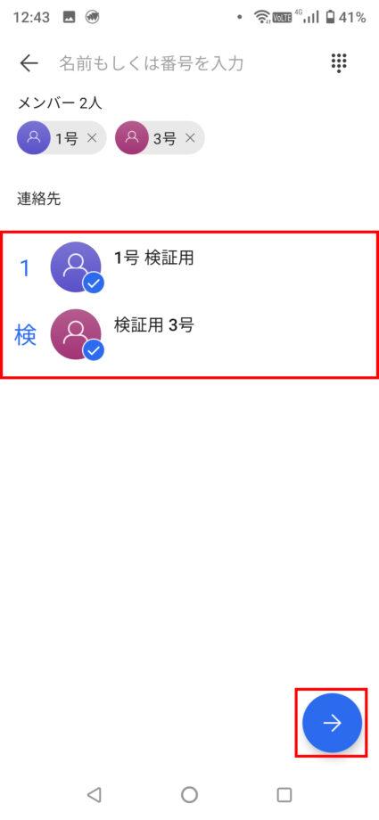 メンバーを選択するか、電話番号でメンバーを検索して追加したら右下の「→」をタップしますの操作のスクリーンショット
