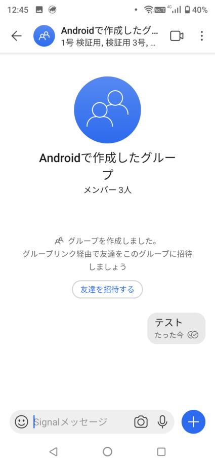 グループ内でメッセージを送受信することが可能になりましたの表示のスクリーンショット