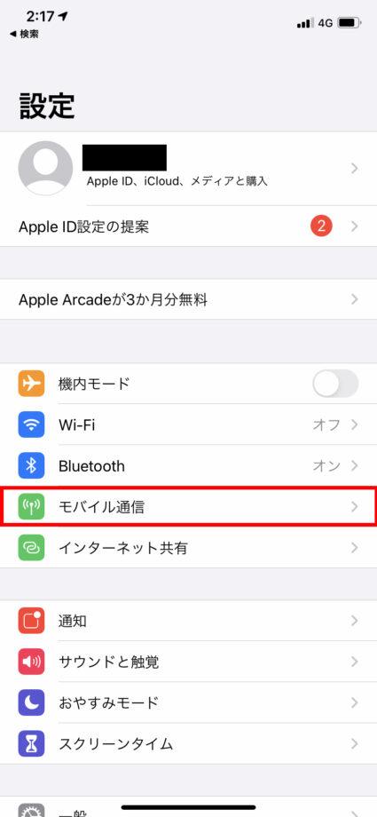 設定アプリを開いて、「モバイル通信」をタップしますの操作のスクリーンショット