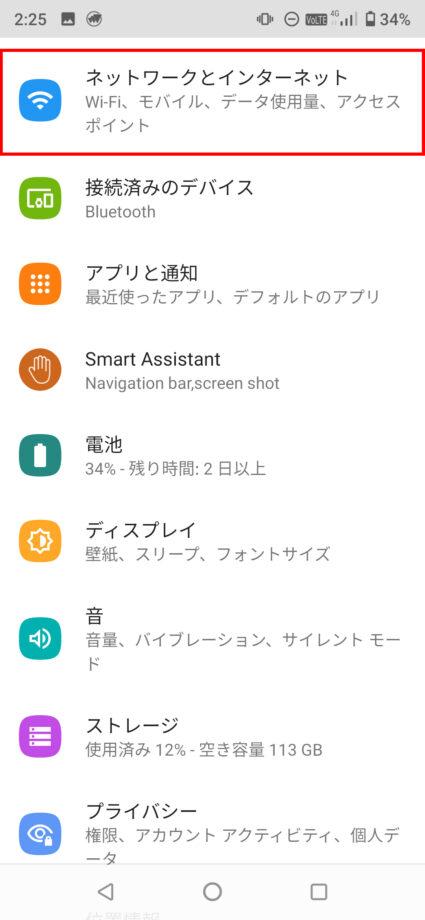 設定アプリを開いて、「ネットワークとインターネット」をタップしますの操作のスクリーンショット