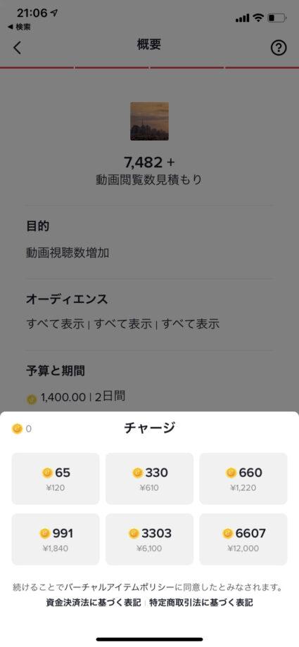 TikTokコイン購入画面のスクリーンショット