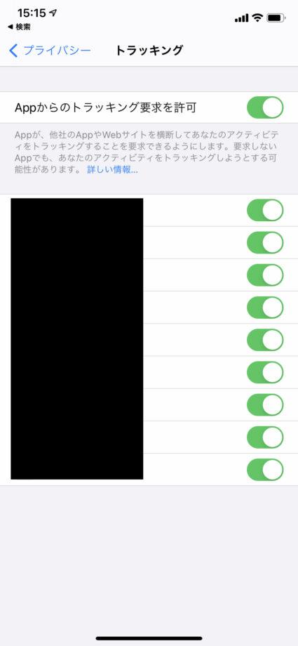 App別にトラッキングの許可を設定できる画面のスクリーンショット
