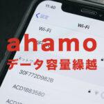 アハモ(ahamo)のデータ容量(ギガ)は繰り越しできる?20GBは毎月リセット?