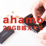 アハモ(ahamo)で20GB(ギガ)以上&超えたらどうなる?足りない場合はどうする?