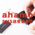 アハモ(ahamo)でSMSの受信&送信は使える?使えない?【ショートメッセージサービス】