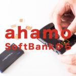 ソフトバンクからahamo(アハモ)に乗り換えで端末をそのまま使いたい場合の手続きは?】
