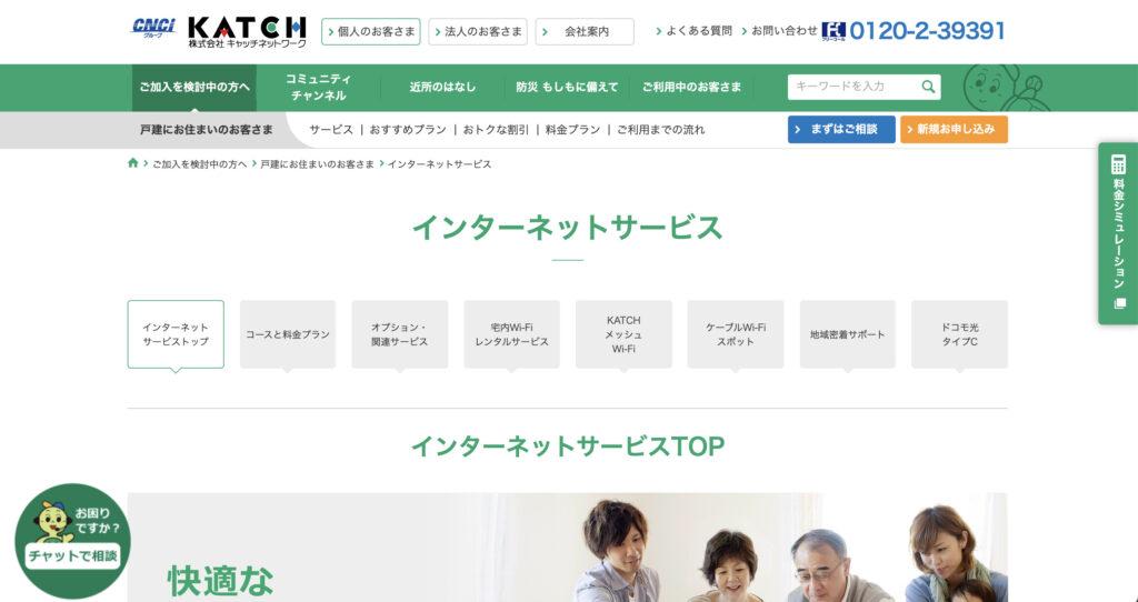 刈谷市などでインターネット回線サービスを提供しているキャッチネットワークの公式サイトのスクリーンショット