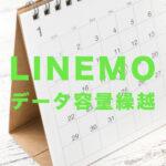 ラインモ(LINEMO)のデータ容量(ギガ)は繰り越しできる?20GBは毎月リセット?