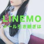 LINEMO(ラインモ)へメールアドレスの引き継ぎ&移行はできる?