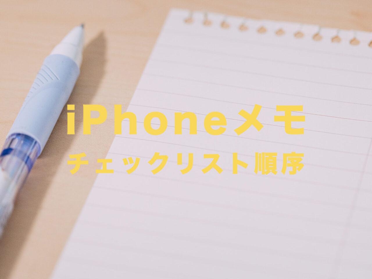 iPhoneのメモアプリでチェックリストを並び替えるやり方は?【iOS標準】のサムネイル画像