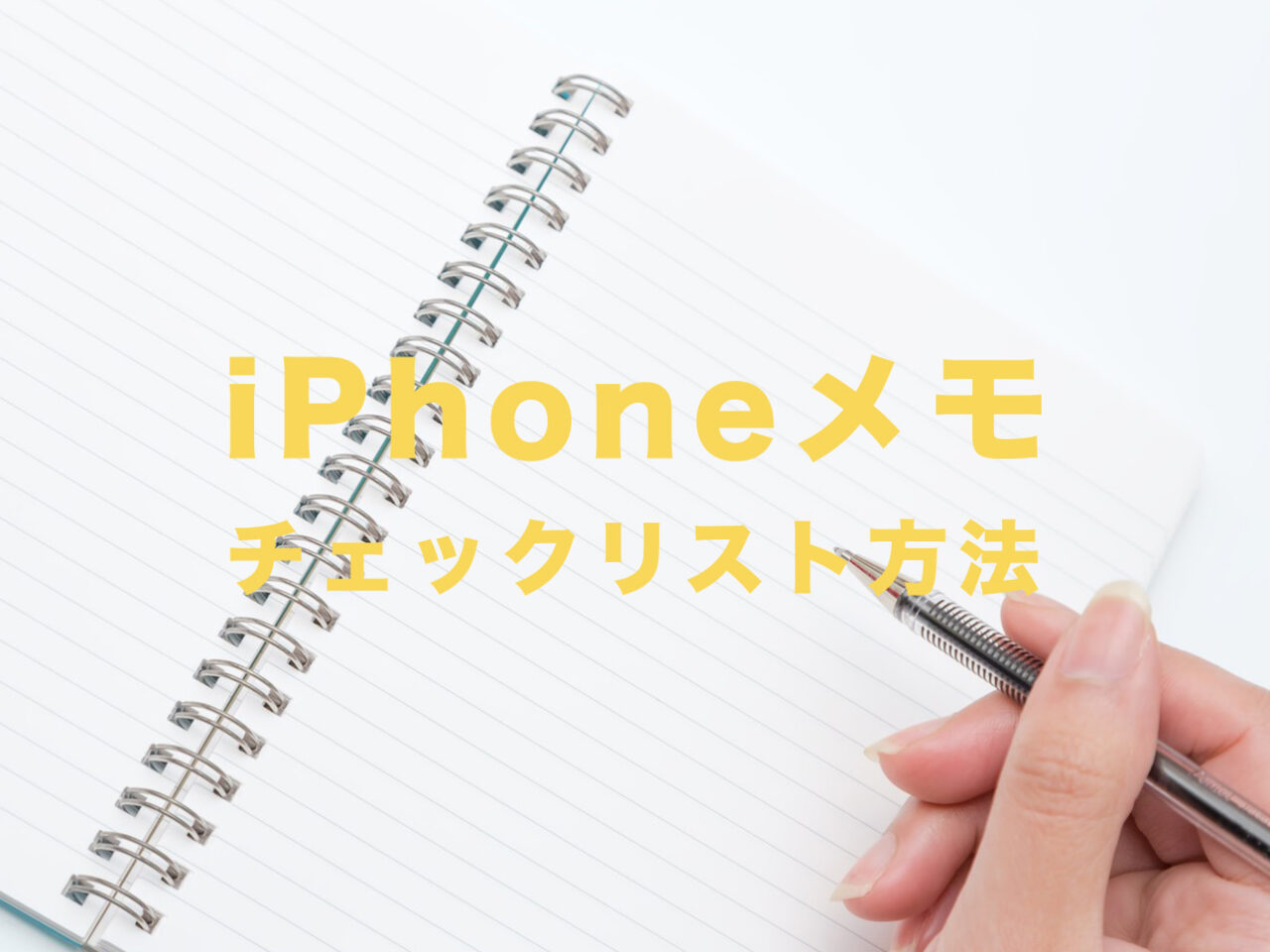 iPhoneのメモアプリでチェックリスト機能のやり方&作り方を解説。【iOS標準】のサムネイル画像